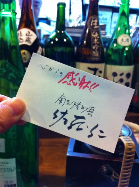 酒縁川島>